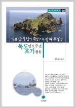 일본 순시선의 해양조사 방해 묵인은 독도 영토주권 포기 행위(독도학술토론회 10)