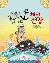 주먹코 돌고래 바다의 해리 선장(피리 부는 카멜레온 45)(양장본 HardCover)