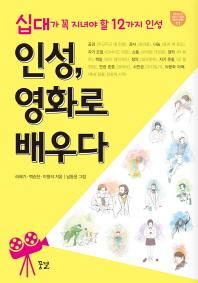인성, 영화로 배우다(꿈결 청소년 교양서 시리즈 꿈의 비행 11)