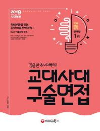 김윤환 이채린의 교대사대 구술면접(2019)(8판)