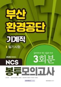 부산환경공단 기계직 필기시험(NCS) 봉투모의고사 3회분(2020)
