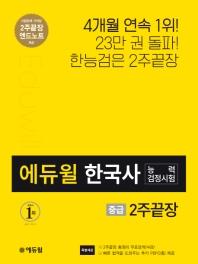 한국사능력검정시험 2주끝장 중급(에듀윌)(스프링)