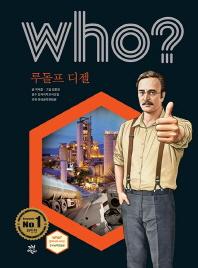 Who? 루돌프 디젤(엔지니어 시리즈 14)(양장본 HardCover)