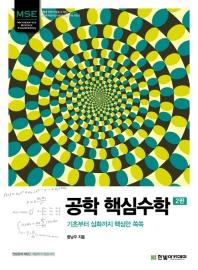 공학 핵심수학(MSE)(2판)