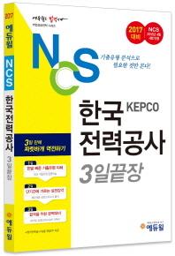 NCS 한국전력공사(KEPCO) 3일끝장(2017)(에듀윌)