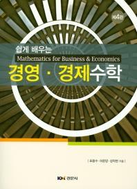 경영 경제수학(쉽게 배우는)(4판)