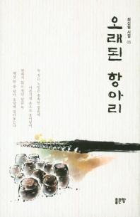 오래된 항아리(최신림 시집 5)(양장본 HardCover)