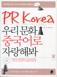 PR Korea 우리 문화 중국어로 자랑해봐(2판)(CD1장포함)