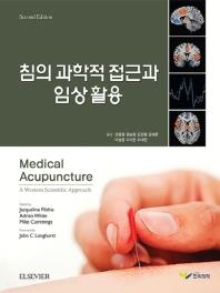침의 과학적 접근과 임상활용(2판)(양장본 HardCover)