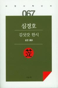 김삿갓 한시(서정시학신서 67)