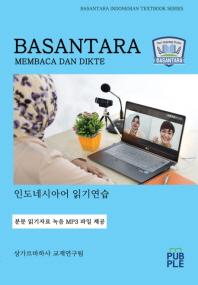 SANGGAR BAHASA 인도네시아어 읽기 및 받아쓰기