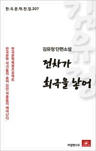 김유정 단편소설 전차가 희극을 낳어(한국문학전집 207)