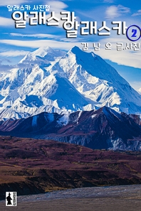 알래스카알래스카2권