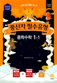 중학 수학 중1-1(2020)(풍산자 필수유형)