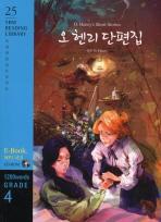 오 헨리 단편집(1200 WORDS GRADE 4)(CD1장포함)(YBM READING LIBRARY 25)
