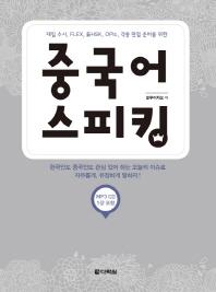 중국어 스피킹(CD1장포함)
