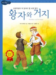 왕자와 거지 [효리원/1-640]초등권장도서71
