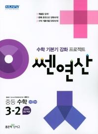 중학 수학 3-2(2020)