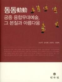 동동 궁중 융합무대예술, 그 본질과 아름다움(양장본 HardCover)