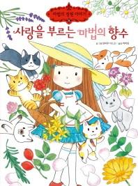 사랑을 부르는 마법의 향수(마법의 정원 이야기 13)