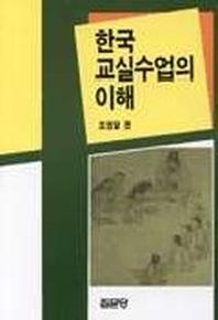 한국 교실수업의 이해