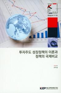 투자주도 성장정책의 이론과 정책의 국제비교(연구보고서 17-32)