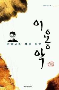 이용악(선생님과 함께 읽는)(담쟁이교실 11)