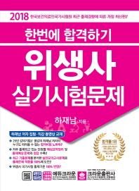위생사 실기시험문제(2018)(한번에 합격하기)