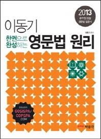 영문법 원리(2013)(한권으로 완성하는)
