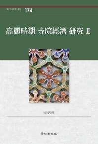 고려시기 사원경제 연구. 2(경인한국학연구총서 174)(양장본 HardCover)