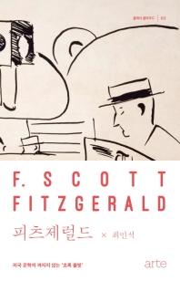 피츠제럴드(클래식 클라우드 12)