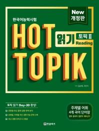 한국어능력시험 HOT TOPIK. 2: 읽기(개정판)