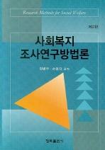 사회복지조사연구방법론(2판)(양장본 HardCover)