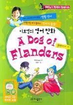 이보영의 영어만화 (플랜더스의 개)(CD1장, 워크북1권포함)(kelly's english comics)