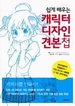 캐릭터 디자인 견본첩(쉽게 배우는)