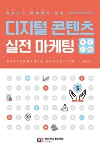 디지털 콘텐츠 실전 마케팅: 퍼포먼스 마케팅의 정석