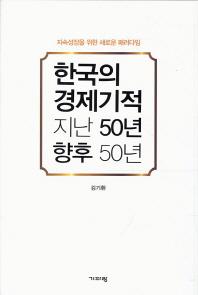 한국의 경제기적 지난 50년 향후 50년(양장본 HardCover)