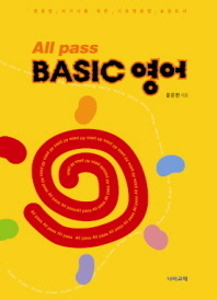 All Pass Basic 영어(개정판)