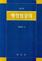 행정법강의(제5판)