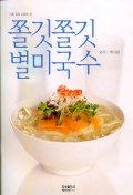 쫄깃쫄깃 별미국수(기초요리시리즈 5)