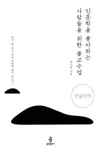 인문학을 좋아하는 사람들을 위한 불교수업(큰글자책)