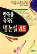 한국을 움직인 명논설 45