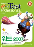 워드 2007(종합정보활용능력평가)(국가공인)(E TEST PROFESSIONALS)