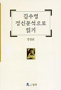 김수영 정신분석으로 읽기