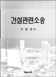 건설관련소송(4판)(양장본 HardCover)