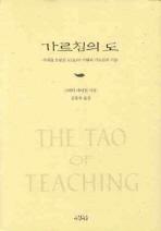 가르침의 도 [양장/초판]