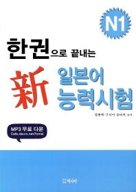 신 일본어능력시험 N1(한권으로 끝내는)