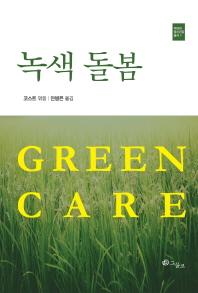 녹색 돌봄(자연과 정신건강 총서 1)