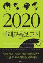 2020 미래교육보고서
