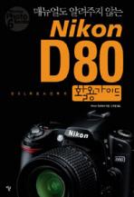 NIKON D80 활용가이드(매뉴얼도 알려주지 않는)